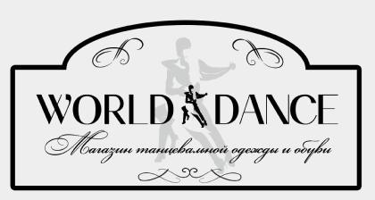 World Dance - Магазин профессиональной танцевальной одежды и обуви